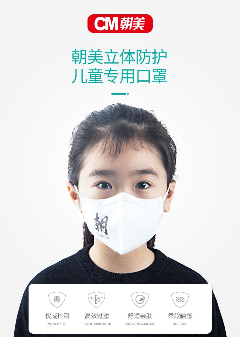 (不含国际运费)20个 朝美CM 儿童KN95 4-12岁(10天内每人限购100个 超过会取消)